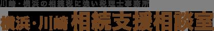 川崎・横浜の相続税に強い税理士事務所/横浜・川崎 相続支援相談室