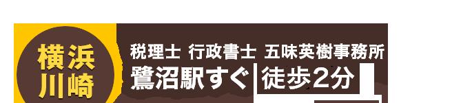 横浜・川崎/税理士行政書士五味英雄事務所/鷺沼駅すぐ 徒歩4分