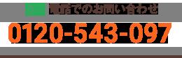 0120-585-508