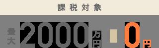 課税対象2000万円→0円